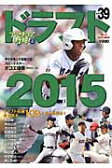 アマチュア野球(vol.39) 特集:ドラフト2015 (日刊スポーツグラフ)