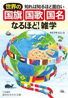 知れば知るほど面白い 世界の「国旗・国歌・国名」なるほど!雑学