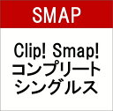 Clip! Smap! コンプリートシングルス(SMAPOなし) [ SMAP ]...