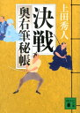 【送料無料】決戦 [ 上田秀人 ]