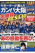 【送料無料】サポーターが選んだガンバ大阪名勝負BEST10