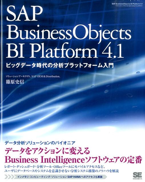 SAP BusinessObjects BI Platform 4.1画像