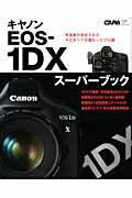 【送料無料】キヤノンEOS-1DXスーパーブック