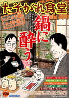 たそがれ食堂(vol.16)