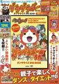 DVD>妖怪ウォッチゲラゲラポーのうたダンササイズDVD B