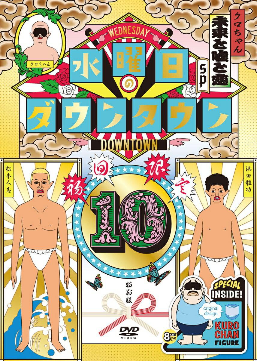 『水曜日のダウンタウン10』+目隠しクロちゃんソフビBOXセット(初回限定特別版)