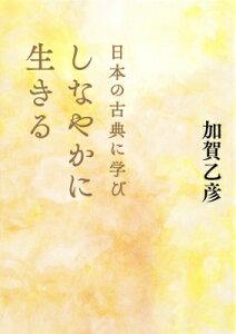 【楽天ブックスならいつでも送料無料】日本の古典に学びしなやかに生きる [ 加賀乙彦 ]