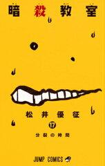 暗殺教室(17) [ 松井優征 ]