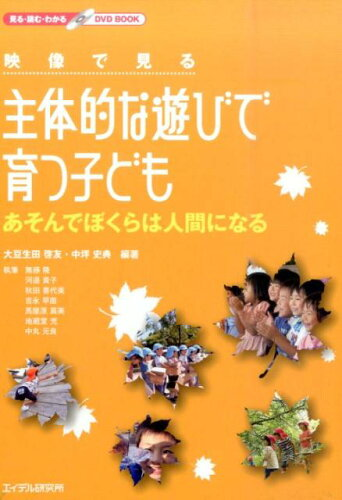 映像で見る主体的な遊びで育つ子ども あそんでぼくらは人間になる [ 大豆生田啓友 ]