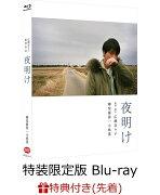 【先着特典】夜明け(特装限定版)【Blu-ray】(縮刷ポスター)
