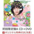 【楽天ブックス限定先着特典】サステナブル (初回限定盤 CD+DVD Type-A) (生写真付き)
