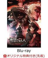 【楽天ブックス限定先着特典】「進撃の巨人」〜クロニクル〜【通常版BD】(L判ブロマイド)【Blu-ray】