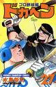 ドカベン プロ野球編(27) (少年チャンピオンコミックス) [ 水島新司 ]の商品画像