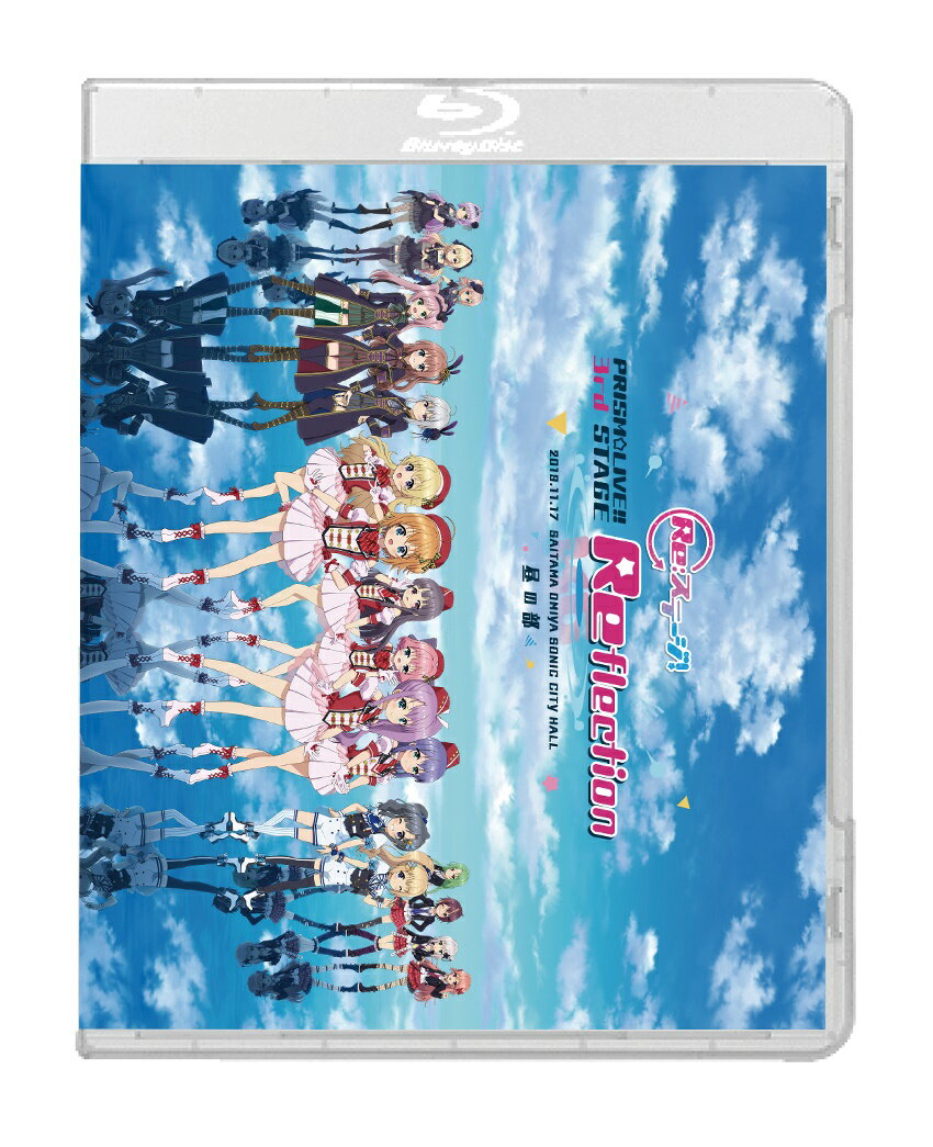 「Re:ステージ!」PRISM☆LIVE!! 3rd STAGE 〜Reflection〜【昼の部】【Blu-ray】画像