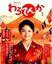 連続テレビ小説わろてんか Part2 (NHKドラマ・ガイド)
