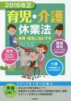 2016改正育児・介護休業法実務・運用に活かす本 [ あおぞらコンサルティング ]