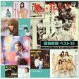 昭和歌謡 ベスト30 [ (オムニバス) ]