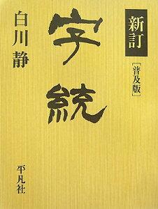 【送料無料】字統新訂 普及版 [ 白川静 ]