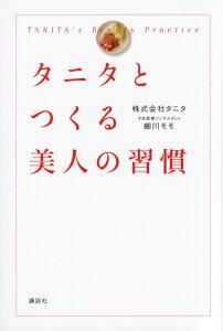 【送料無料】タニタとつくる美人の習慣 [ タニタ ]