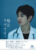 NHK DVD::極北ラプソディ