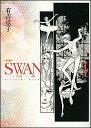 【楽天ブックスならいつでも送料無料】Swan(1)愛蔵版 [ 有吉京子 ]