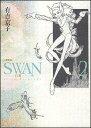 【楽天ブックスならいつでも送料無料】Swan(2)愛蔵版 [ 有吉京子 ]