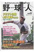 野球人(vol.6) 〈吟選〉2015年ドラフト候補選手最強名鑑号 (日刊スポーツグラフ) [ 「野球人」編集部 ]