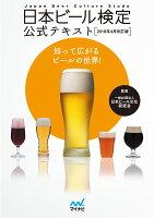 日本ビール検定公式