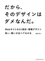 9784844365822 - UI・UXデザインの勉強に役立つ書籍・本や教材まとめ