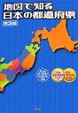 地図で知る日本の都道府県第3版