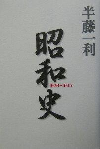【送料無料】昭和史 [ 半藤一利 ]