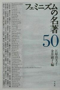 【送料無料】フェミニズムの名著50