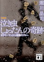 泣き虫しょったんの奇跡完全版 サラリーマンから将棋のプロへ (講談社文庫) [ 瀬川晶司 ]
