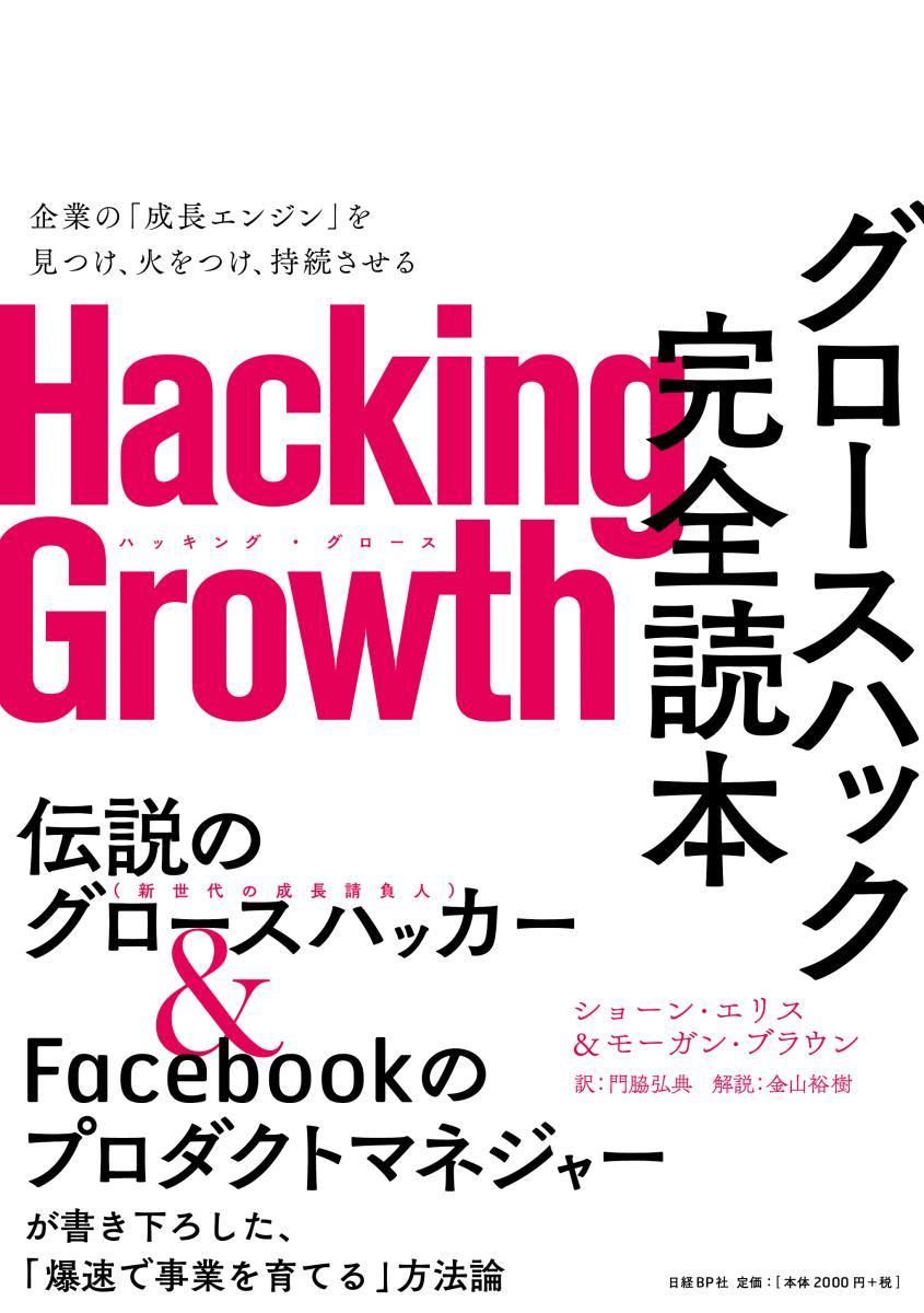 Hacking Growth グロースハック完全読本画像