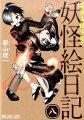 奇異太郎少年の妖怪絵日記(8)