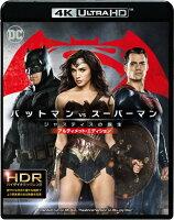 バットマン vs スーパーマン ジャスティスの誕生 アルティメット・エディション(4K ULTRA HD+ブルーレイ)【4K ULTRA HD】