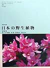 日本の野生植物(木本 2)新装版 [ 佐竹義輔 ]