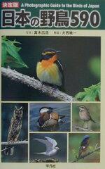 【送料無料】日本の野鳥590