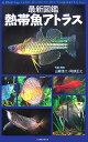 【送料無料】最新図鑑熱帯魚アトラス