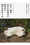 【送料無料】キャット・ウォッチング(1)