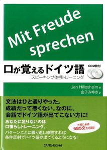 【送料無料】口が覚えるドイツ語