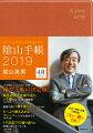 ビジネスと生活を100%楽しめる! 陰山手帳2019 4月始まり版(茶)