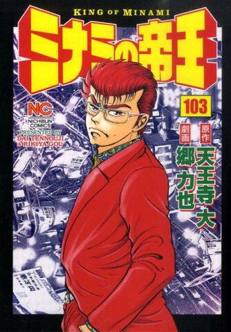 ミナミの帝王(103) (ニチブンコミックス) [ 郷力也 ]