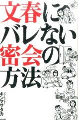 斉藤由貴、法的措置も!不倫を認め謝罪も流出した証拠写真は警察に相談中とか