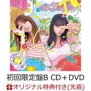 【楽天ブックス限定先着特典】サステナブル (初回限定盤 CD+DVD Type-B) (生写真付き)
