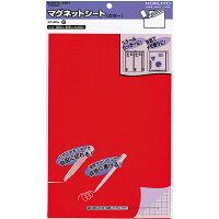 コクヨ マグネットシート 300×200mm 赤 マクー301R