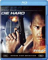 ダイ・ハード【Blu-ray】