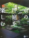 京の坪庭を楽しむ