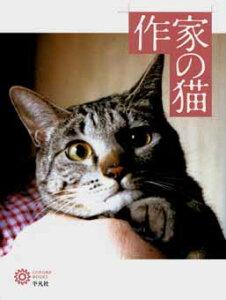 【送料無料】作家の猫