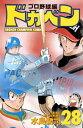 ドカベン プロ野球編(28) (少年チャンピオンコミックス) [ 水島新司 ]の商品画像